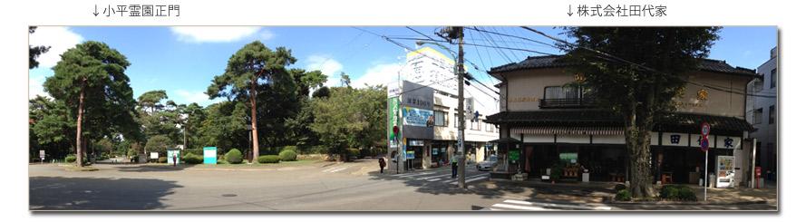 株式会社田代家は小平霊園正門からすぐ!門前に店舗を構えて66年。