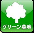 武蔵ヶ丘霊園