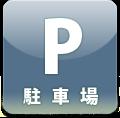 所沢シティメモリアル